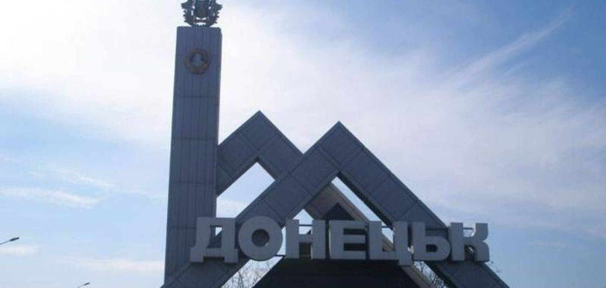 У Донецьку пролунав вибух: є загиблі