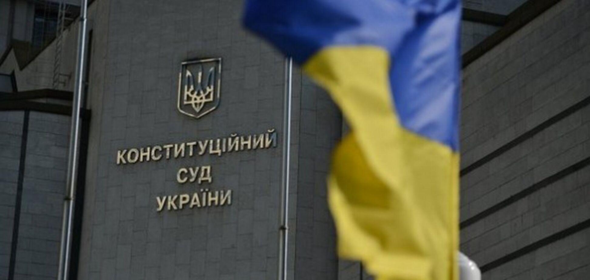 Конституционный суд Украины: новые возможности