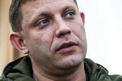 Митниці не буде: Захарченко наказав прибрати 'кордон' між 'ДНР' і 'ЛНР'