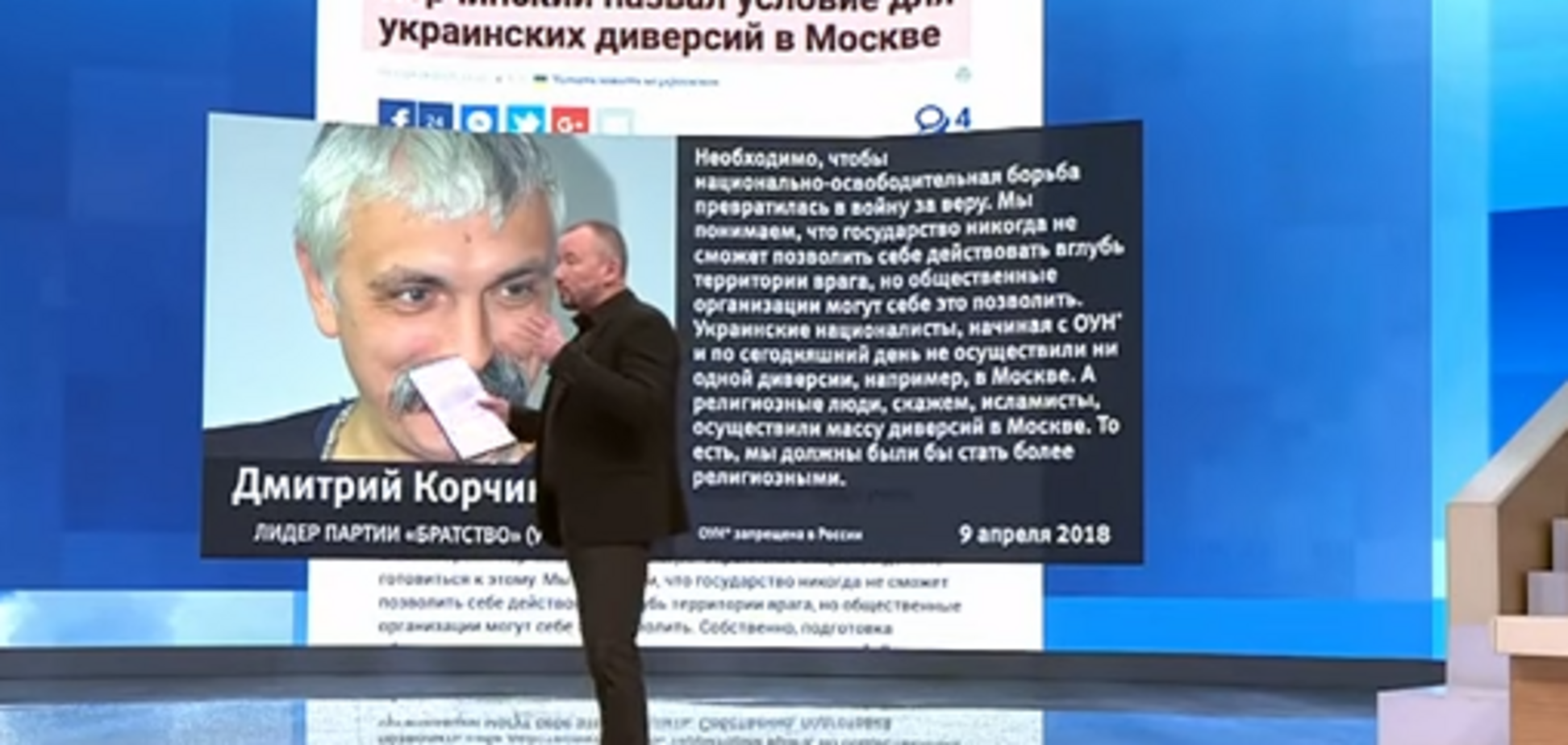 'Боимся терактов': на российском ТВ забили тревогу из-за 'диверсий' Украины