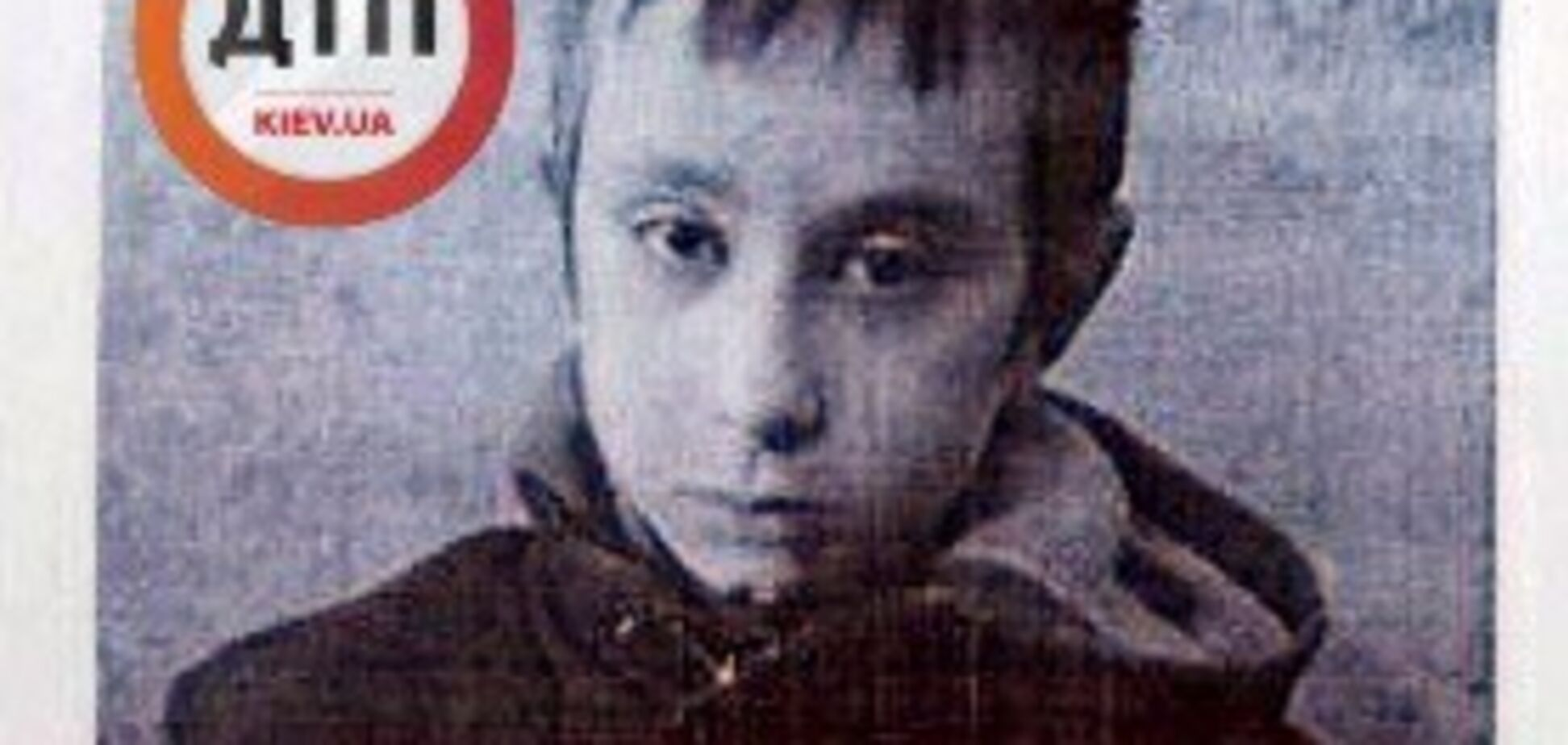 Внимание, розыск! Под Киевом пропал школьник с косоглазием