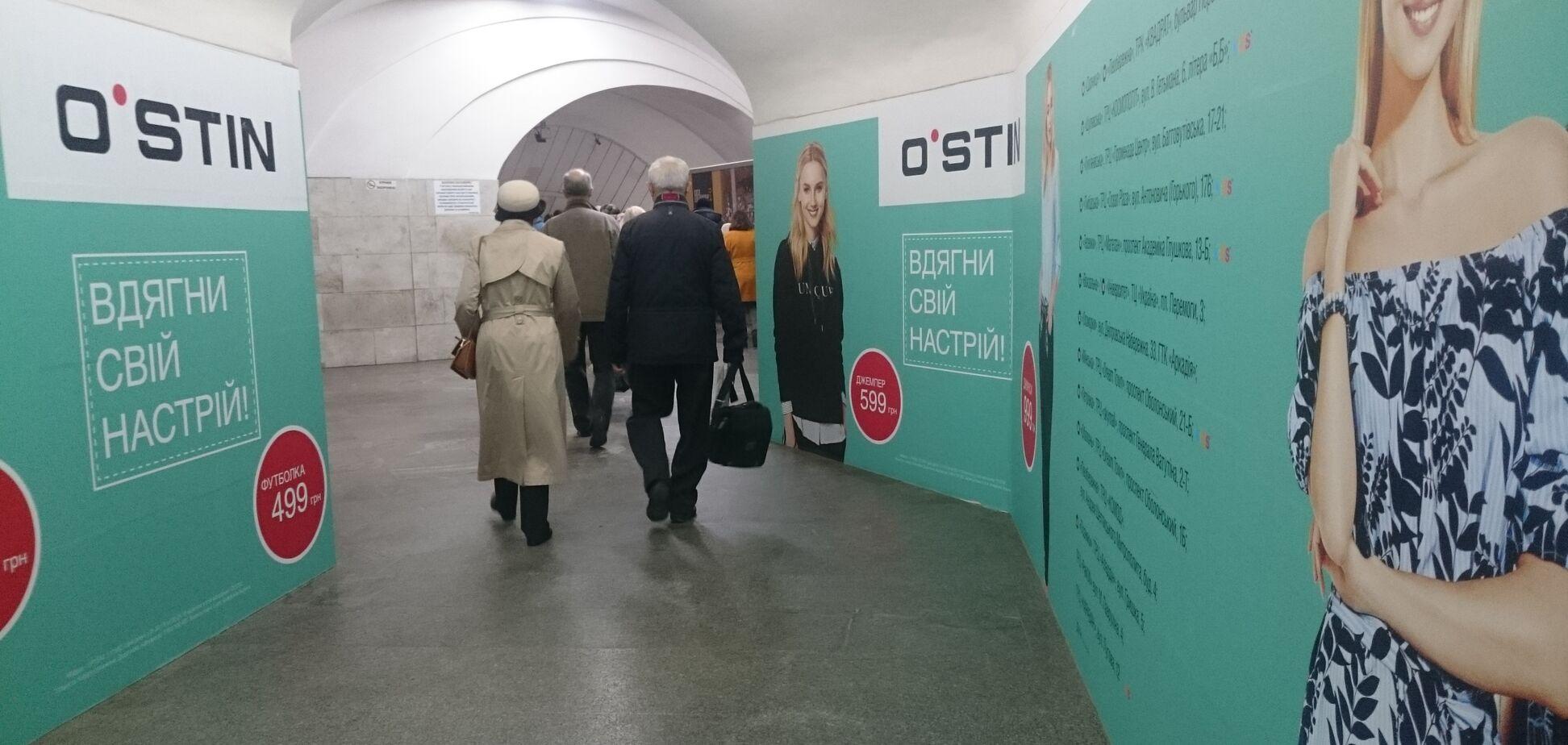 Узнай станцию киевского метро под рекламой: грустный тест