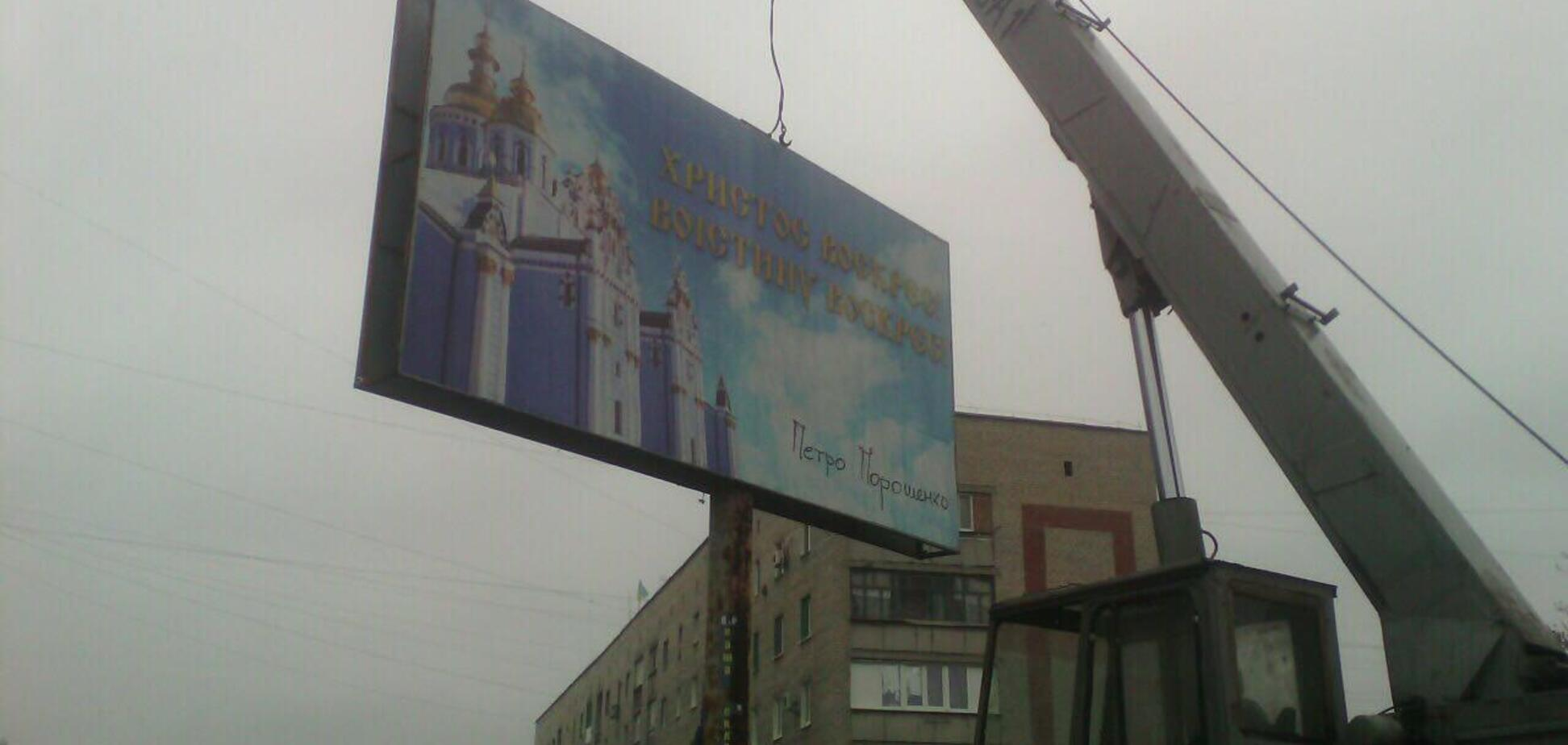Проти єдиної церкви в Україні? На Донеччині прибрали борди Порошенка