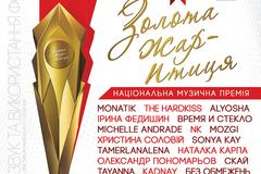 Оголошено номінантів відродженої премії 'Золота Жар-птиця'