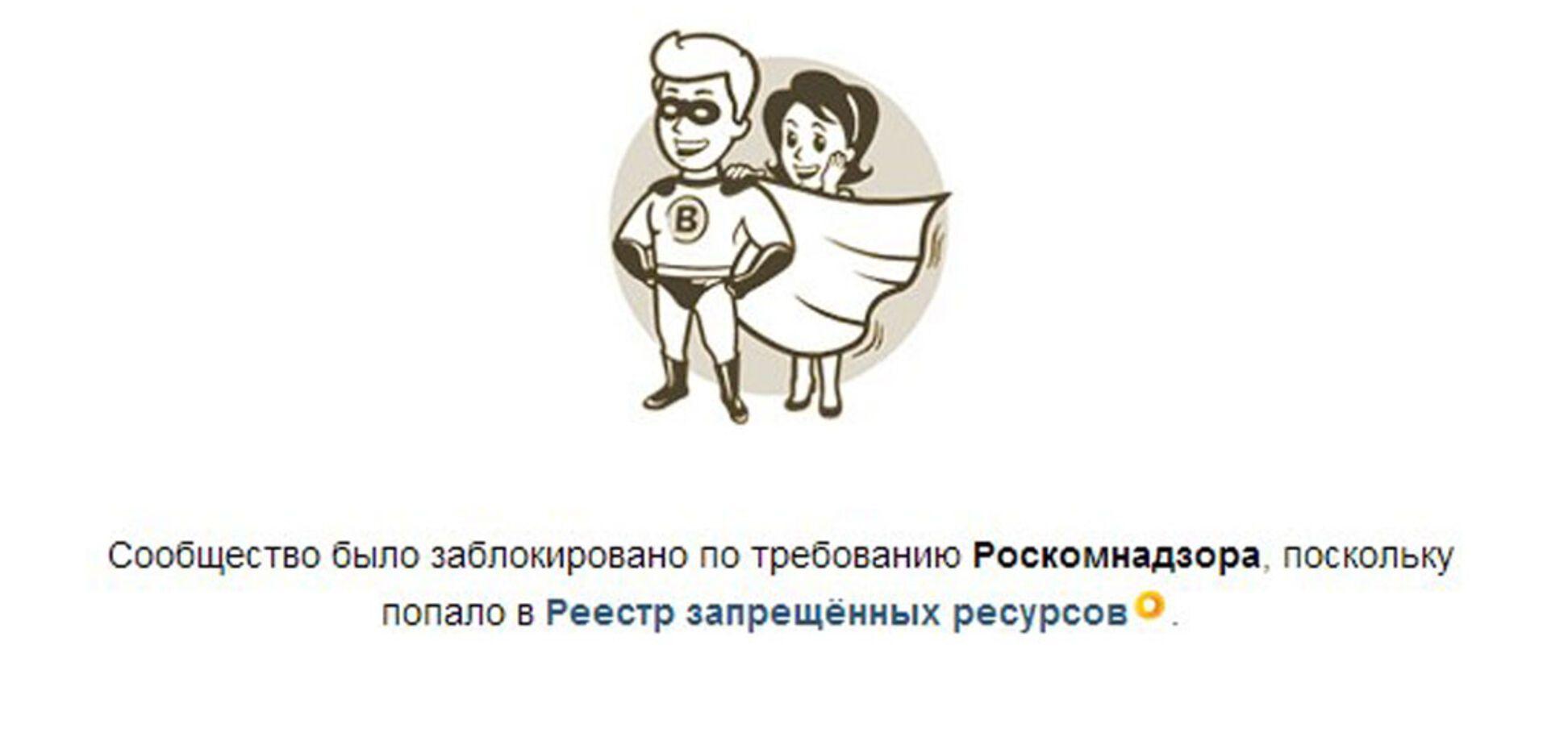 В России заблокировали IP-адреса 'Яндекса', 'ВКонтакте' и 'Одноклассников'