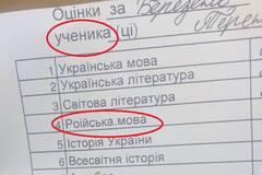 'Роіський, мордорський, мокшанський': одеська гімназія викликала скандал через мову
