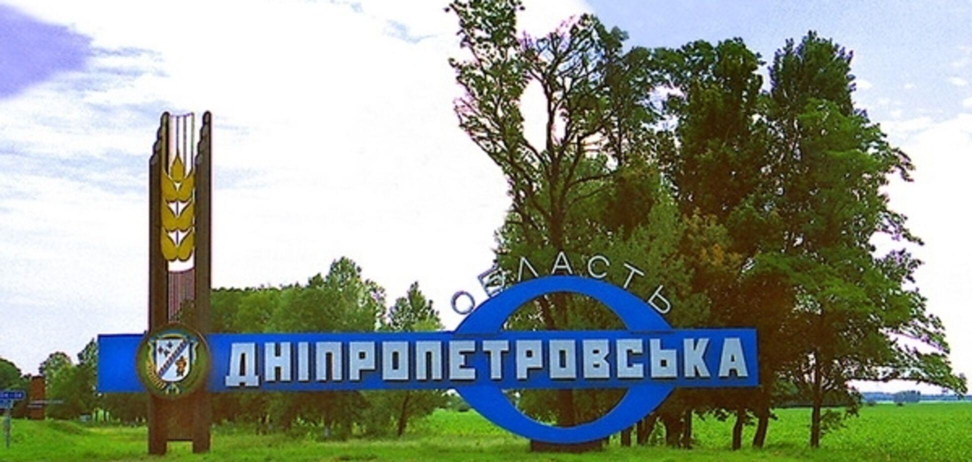 Стало известно, когда исчезнет Днепропетровская область
