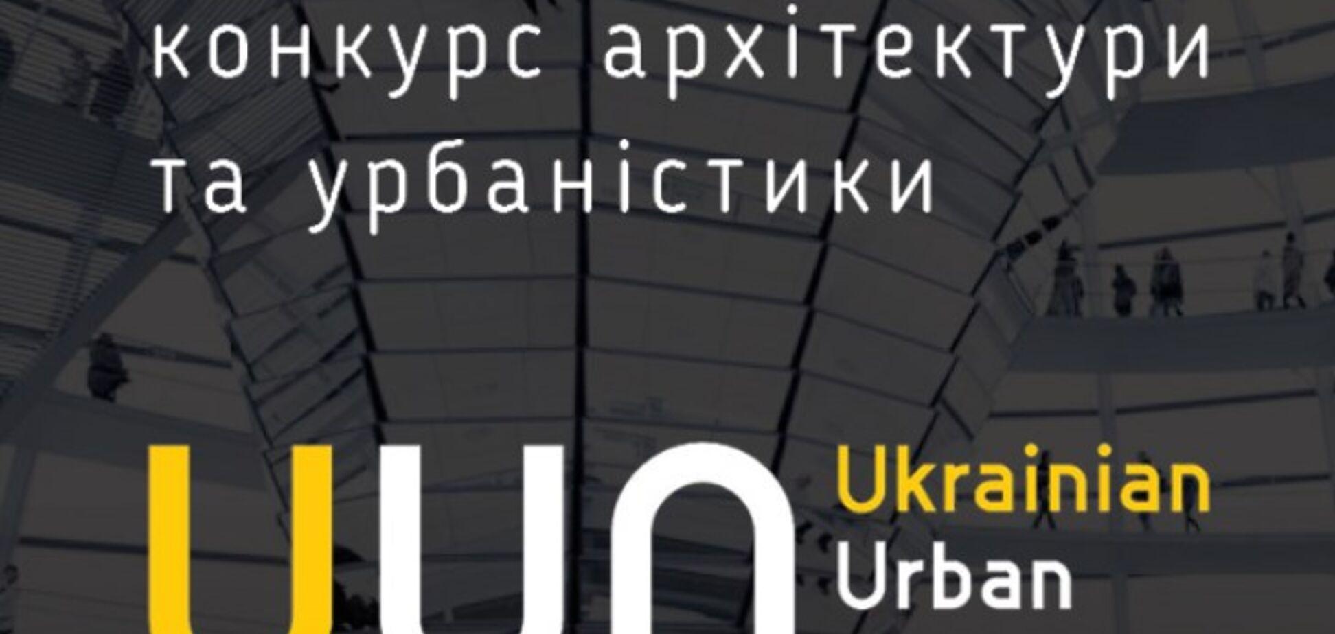 Всеукраїнський конкурс архітектури та урбаністики Ukrainian Urban Awards
