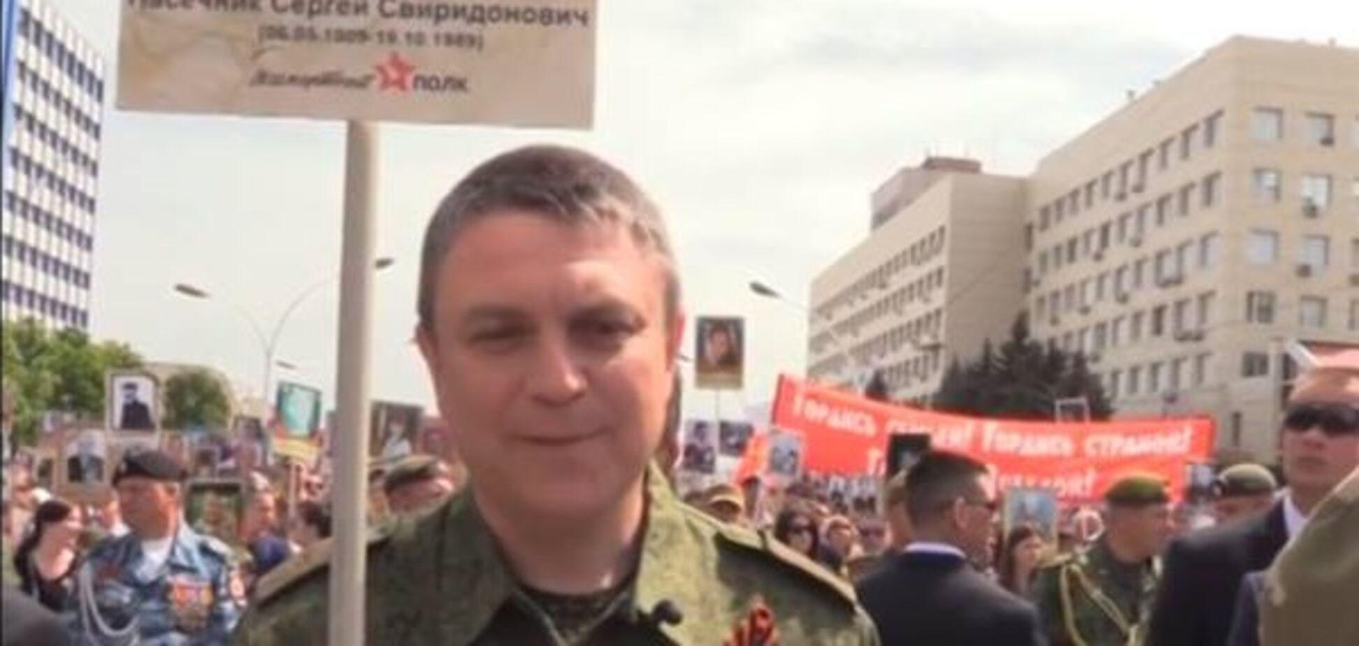 Ватажок 'ЛНР' осоромився на 'Безсмертного полку': з'явилося відео