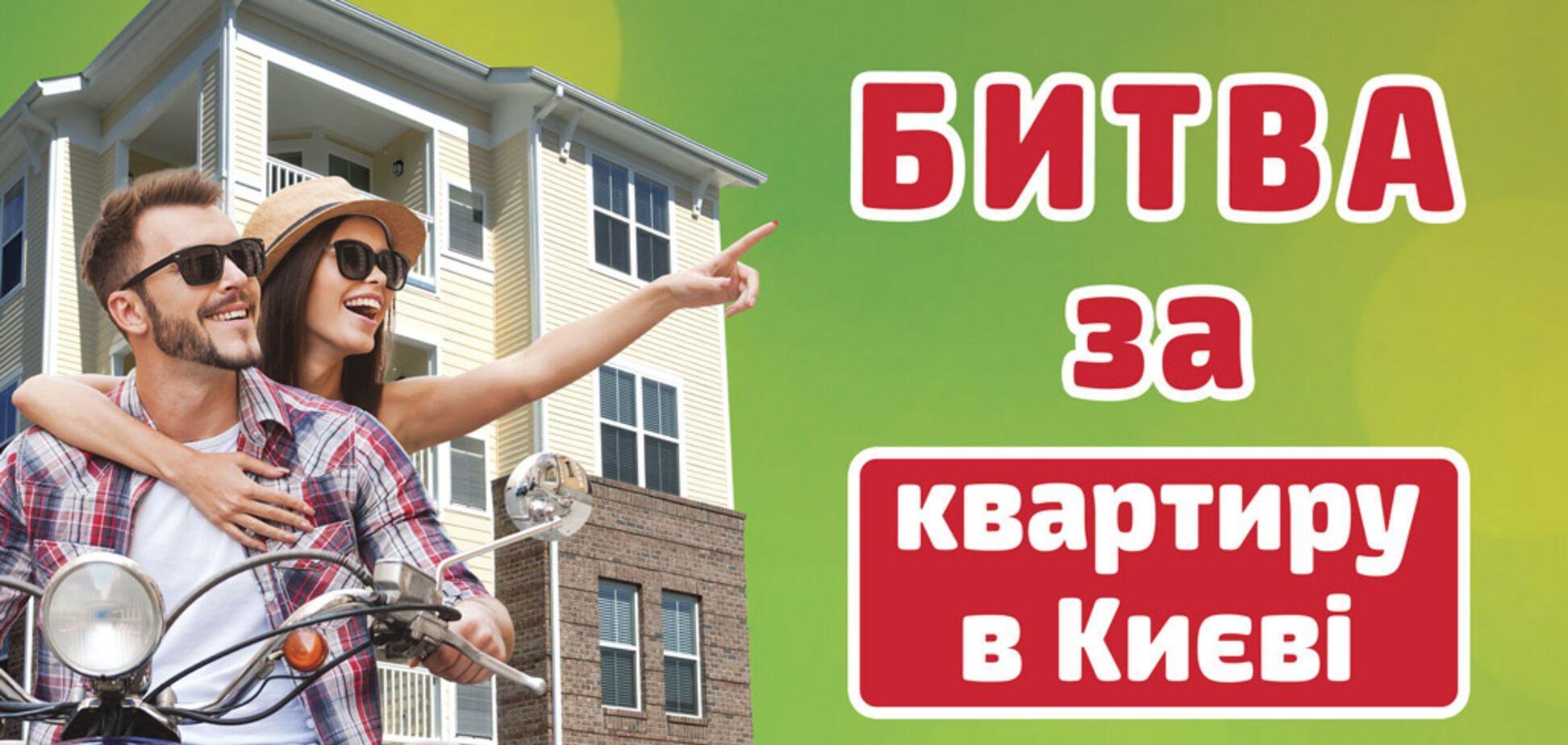 Битва за квартиру в Києві