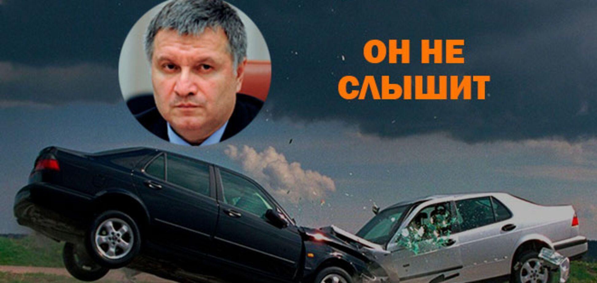 Аваков ДТП