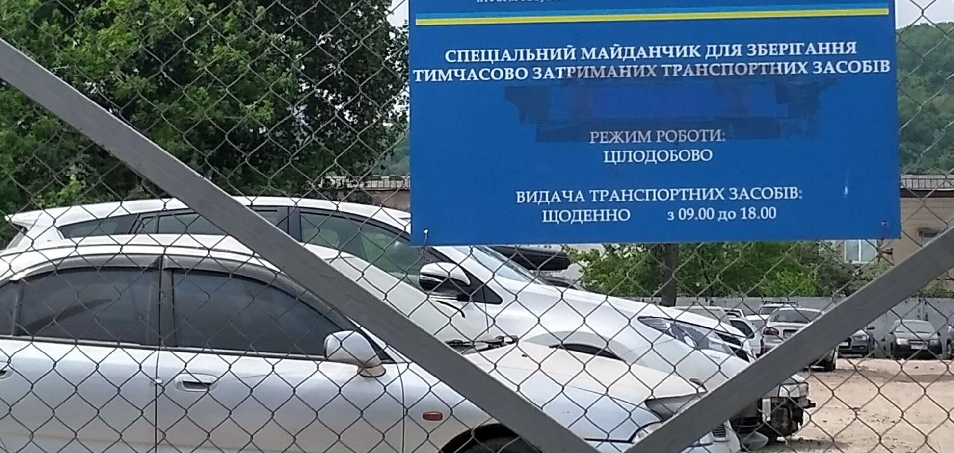 штрафмайданчику Київ