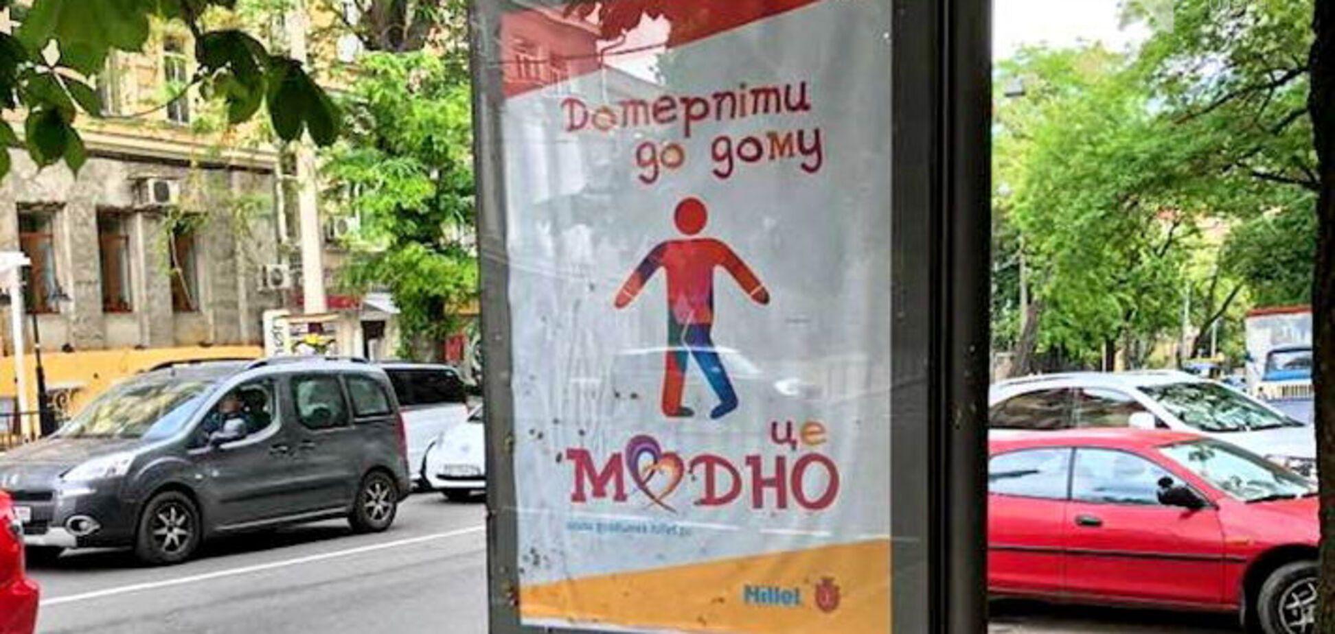 'Дотерпеть до дома': в Одессе появилась забавная социальная реклама