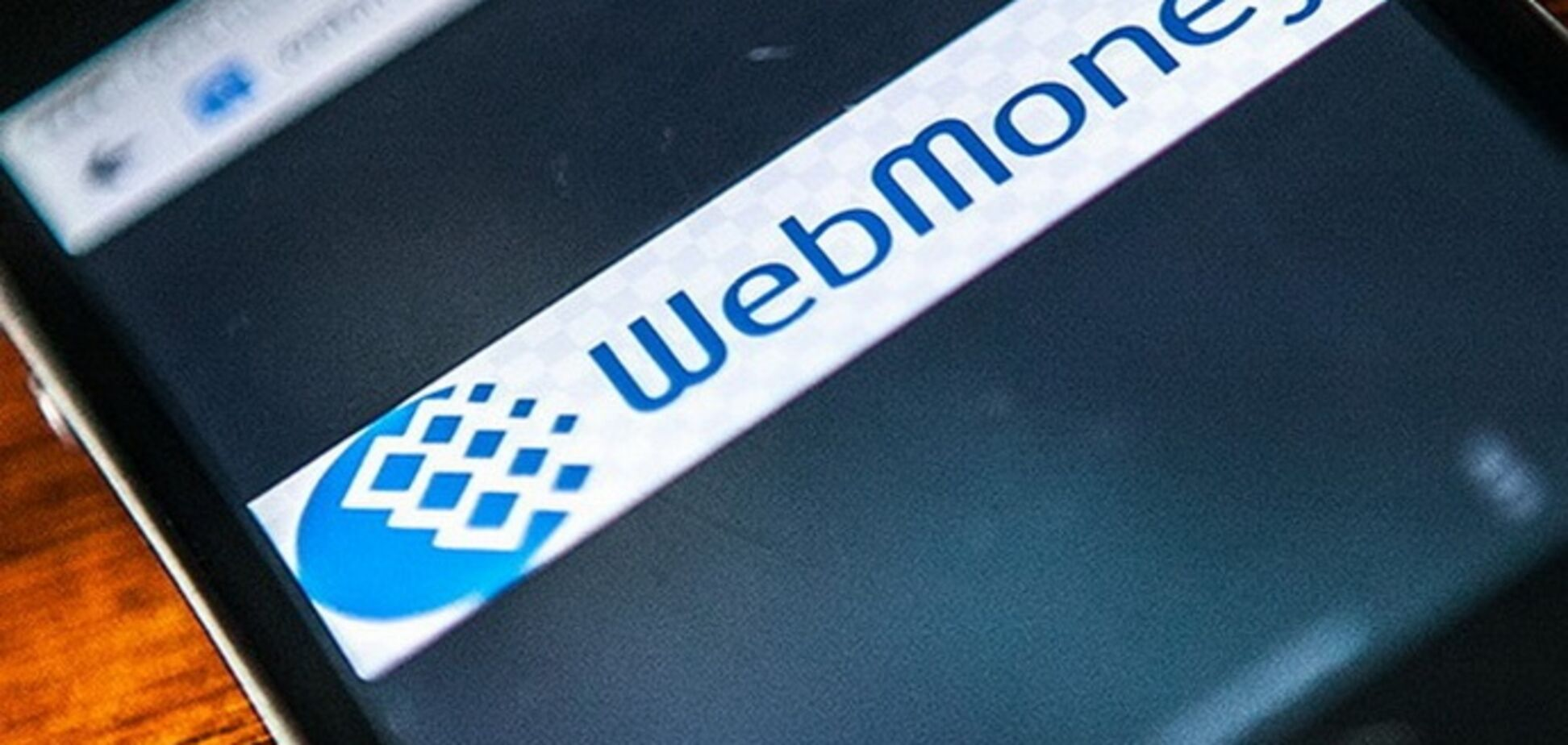 Запрет WebMoney: стало известно, что будет с деньгами украинцев