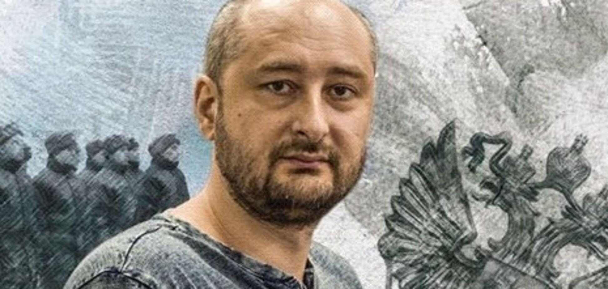 Слідком РФ пригрозив 'не залишити без уваги' вбивство Бабченка