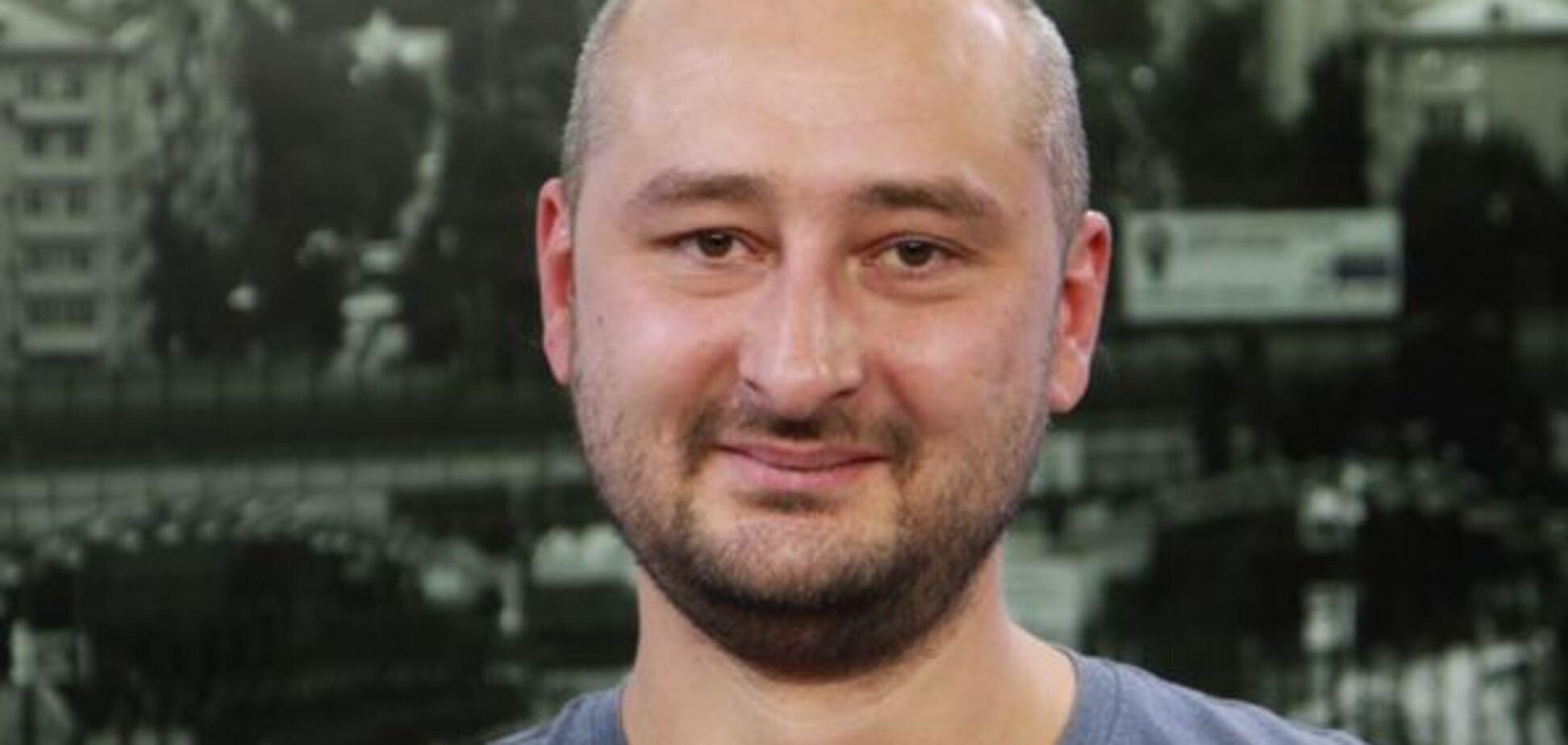 Аркадий Бабченко убит в Киеве