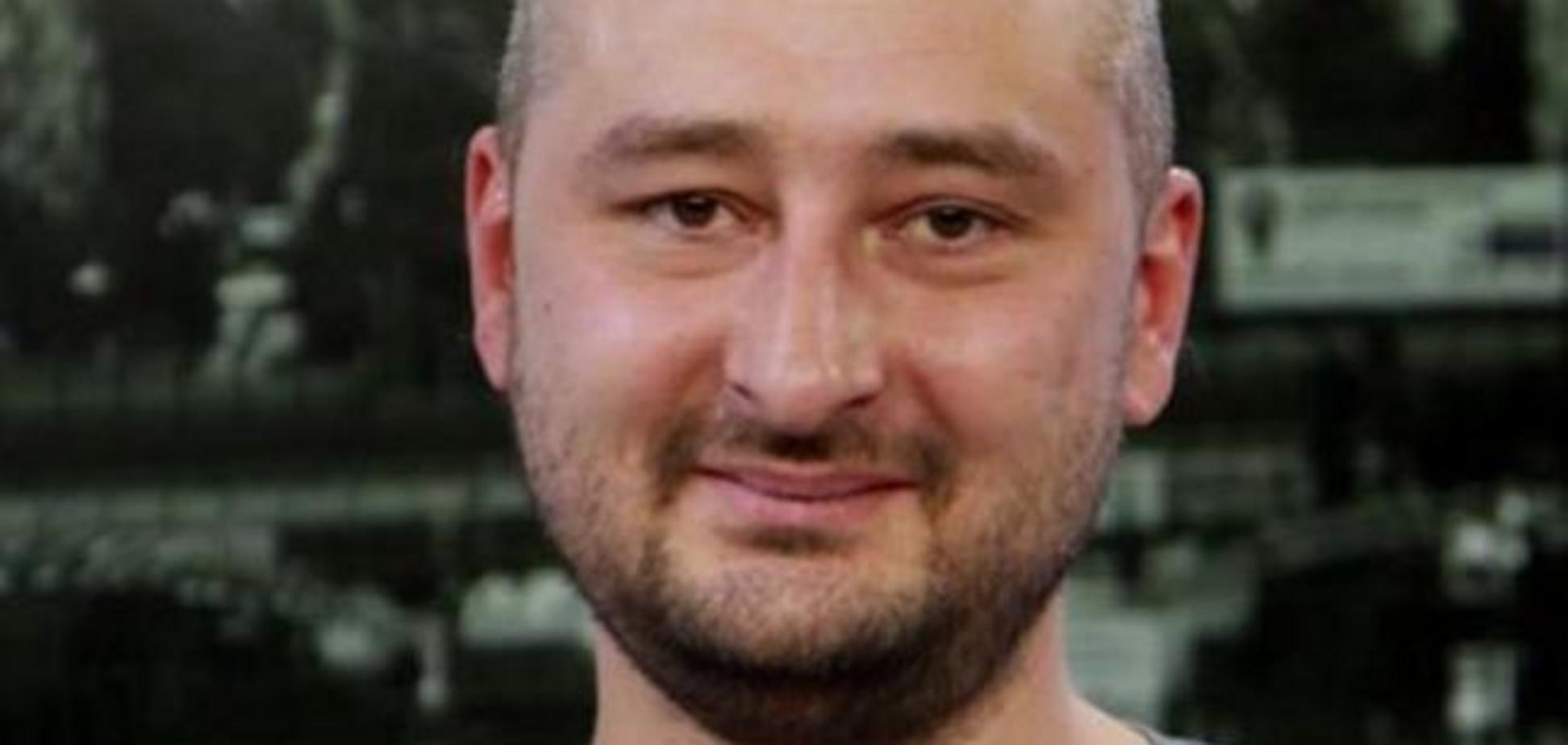 Бабченко - 'воскрес'! Як так сталося?