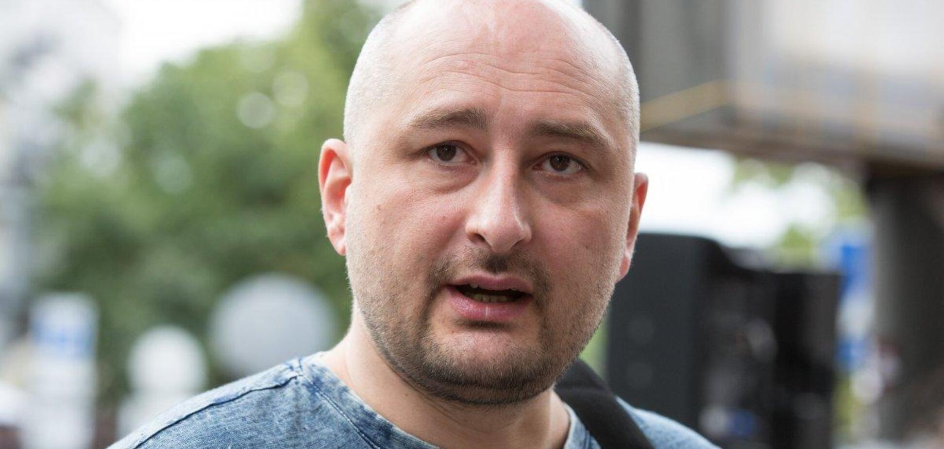 Аркадія Бабченка вбили