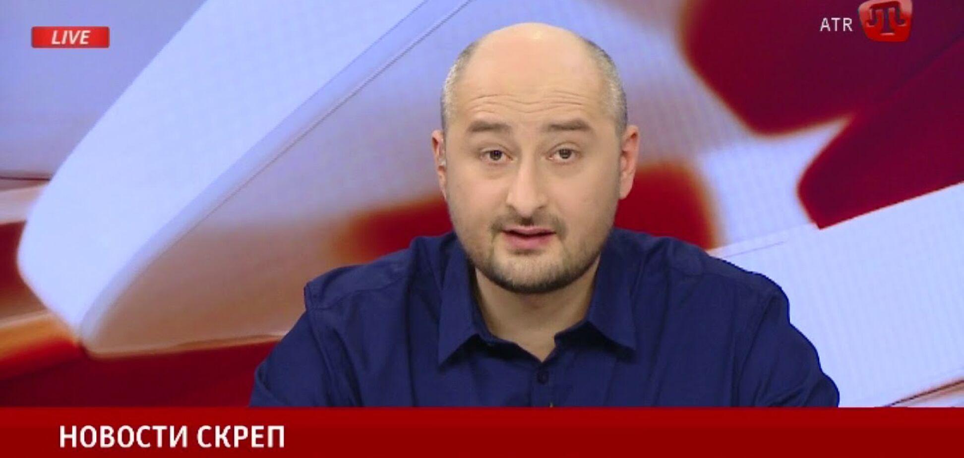 Не дочекаєтесь: журналісти ATR бурхливо відсвяткували 'воскресіння' Бабченко