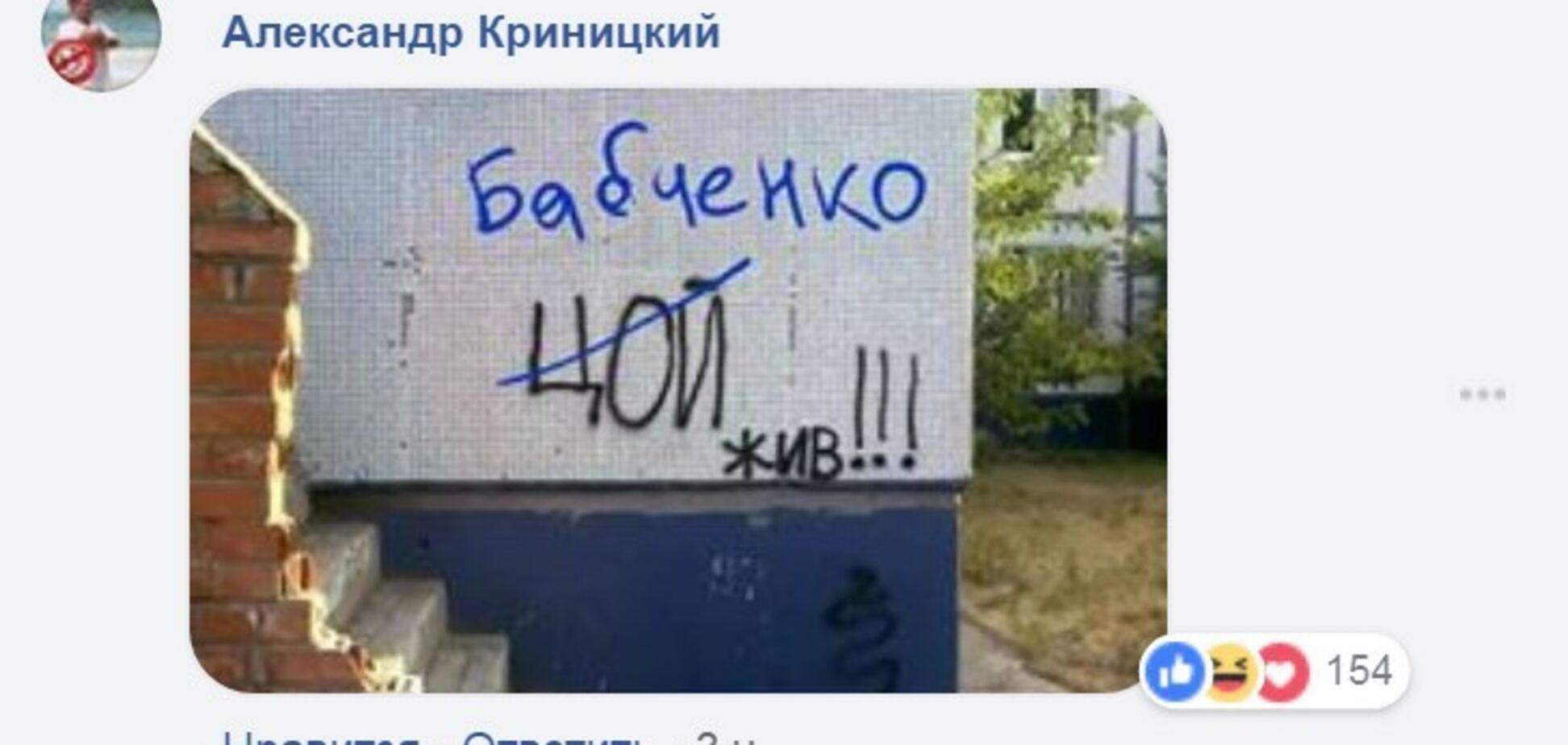 Бабченко у небезпеці: екс-генерал СБУ назвав підводні камені спецоперації
