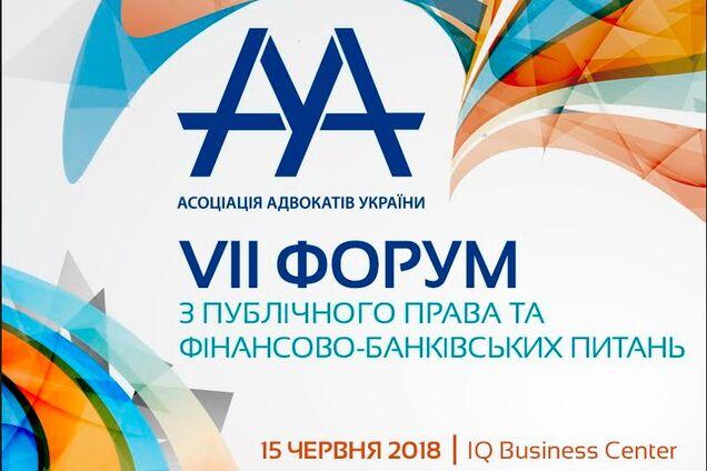 VII Всеукраїнський форум ААУ