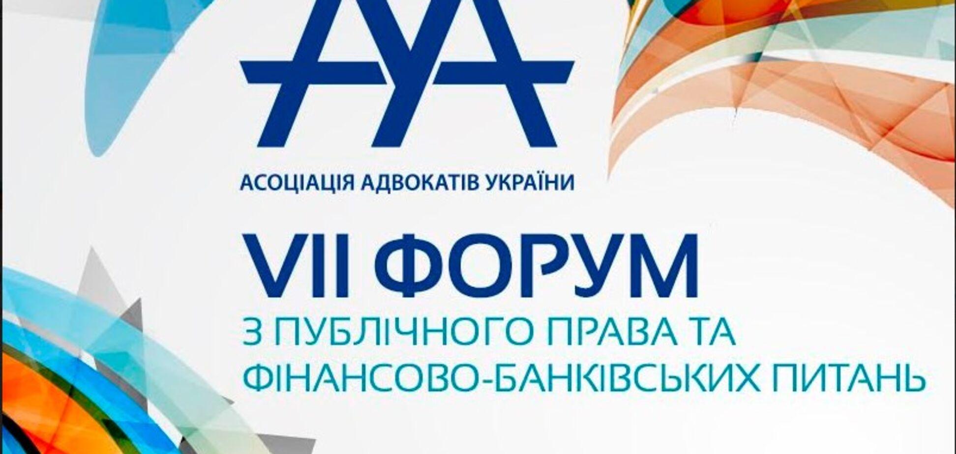 15 червня відбудеться VII Всеукраїнський форум ААУ з публічного права