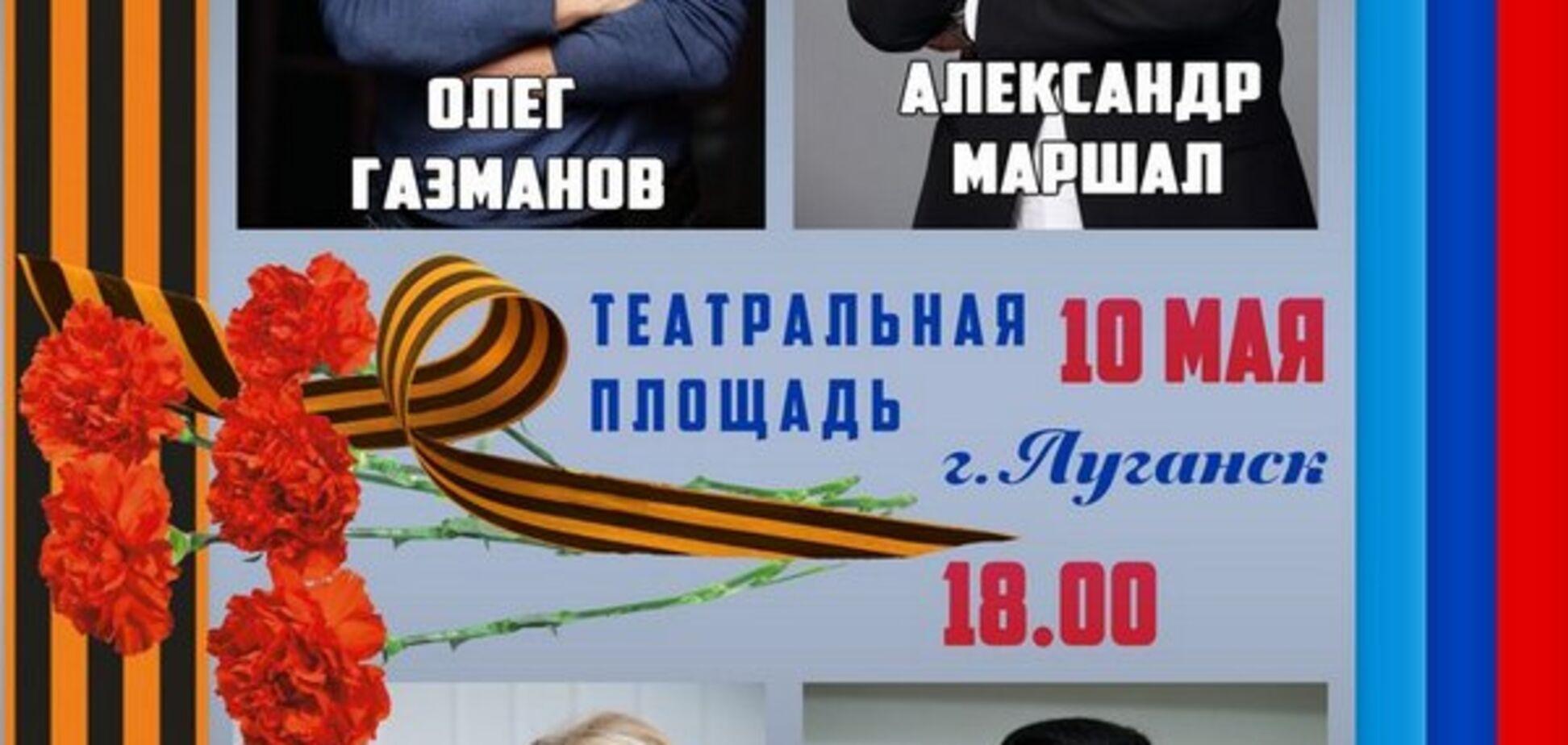 Российские звезды начали прибывать в 'Л/ДНР': кого ждут