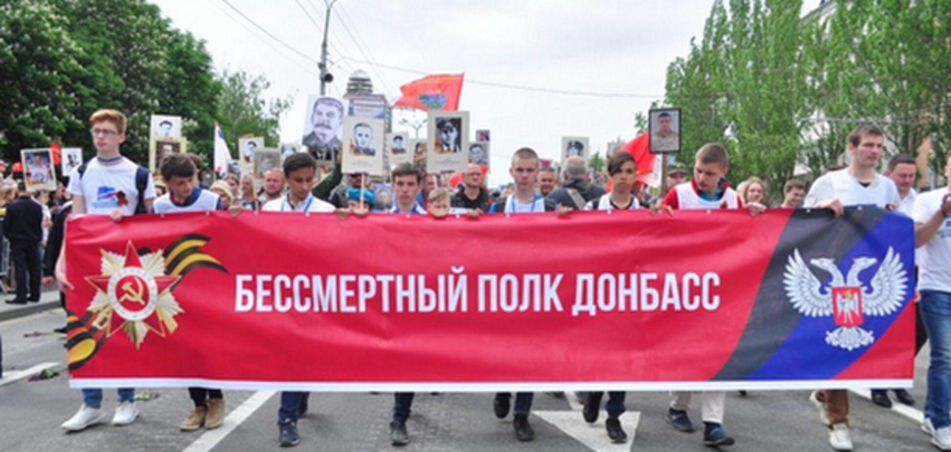 'Гивино на палочке': в Донецке в 'Бессмертном полку' пронесли фото террористов
