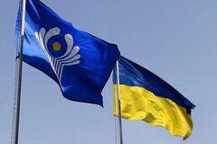 Выход из СНГ: Украина сделала очередной шаг