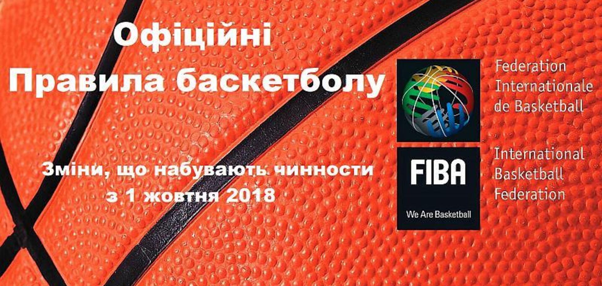 Повтори і бійки: ФІБА змінила правила баскетболу