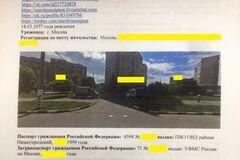Бабченко показал ориентировку ФСБ на свое убийство