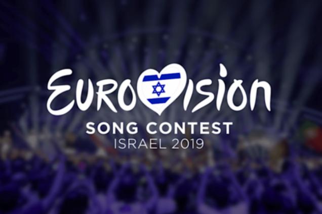 """Не Иерусалим: Израиль наконец определился с городом для """"Евровидения -2019"""""""