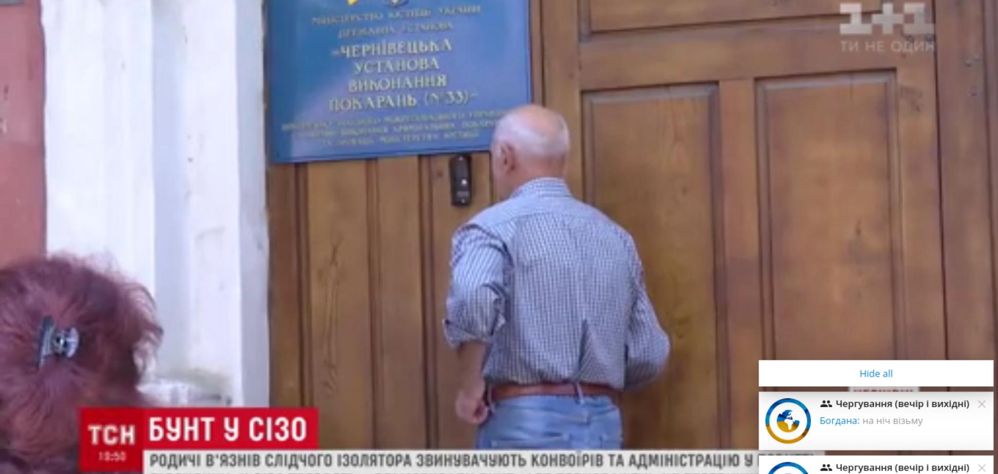 Ув'язнені Чернівецького СІЗО влаштували бунт: подробиці скандалу