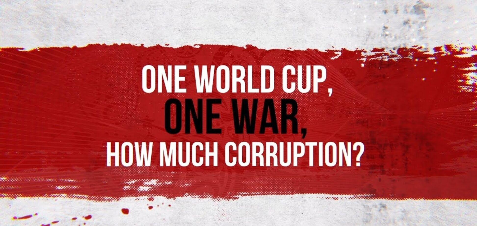 Стосовно ФІФА розслідують факт корупції, пов'язаний з ЧС у Росії