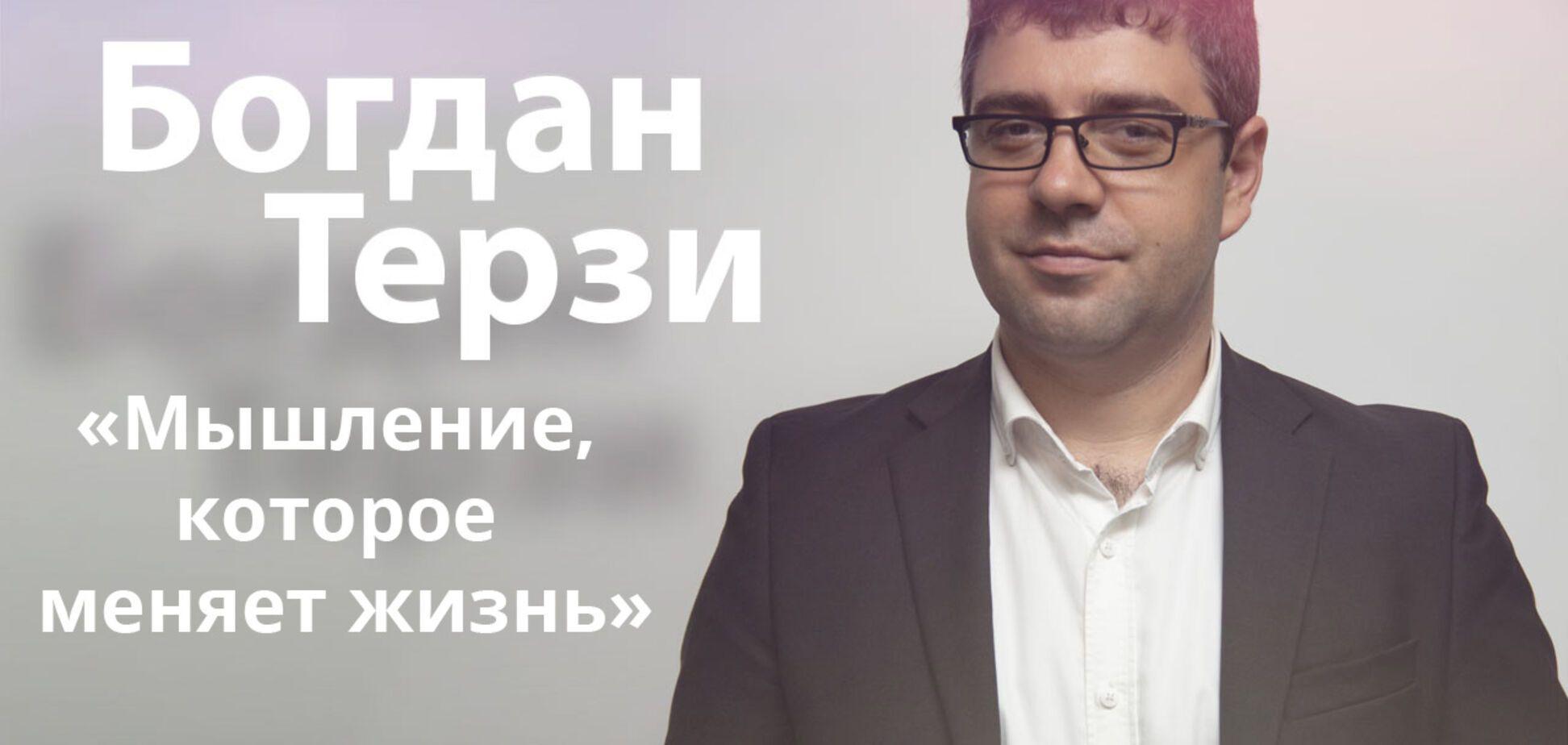 Богдан Терзи - мышление, которое меняет жизнь