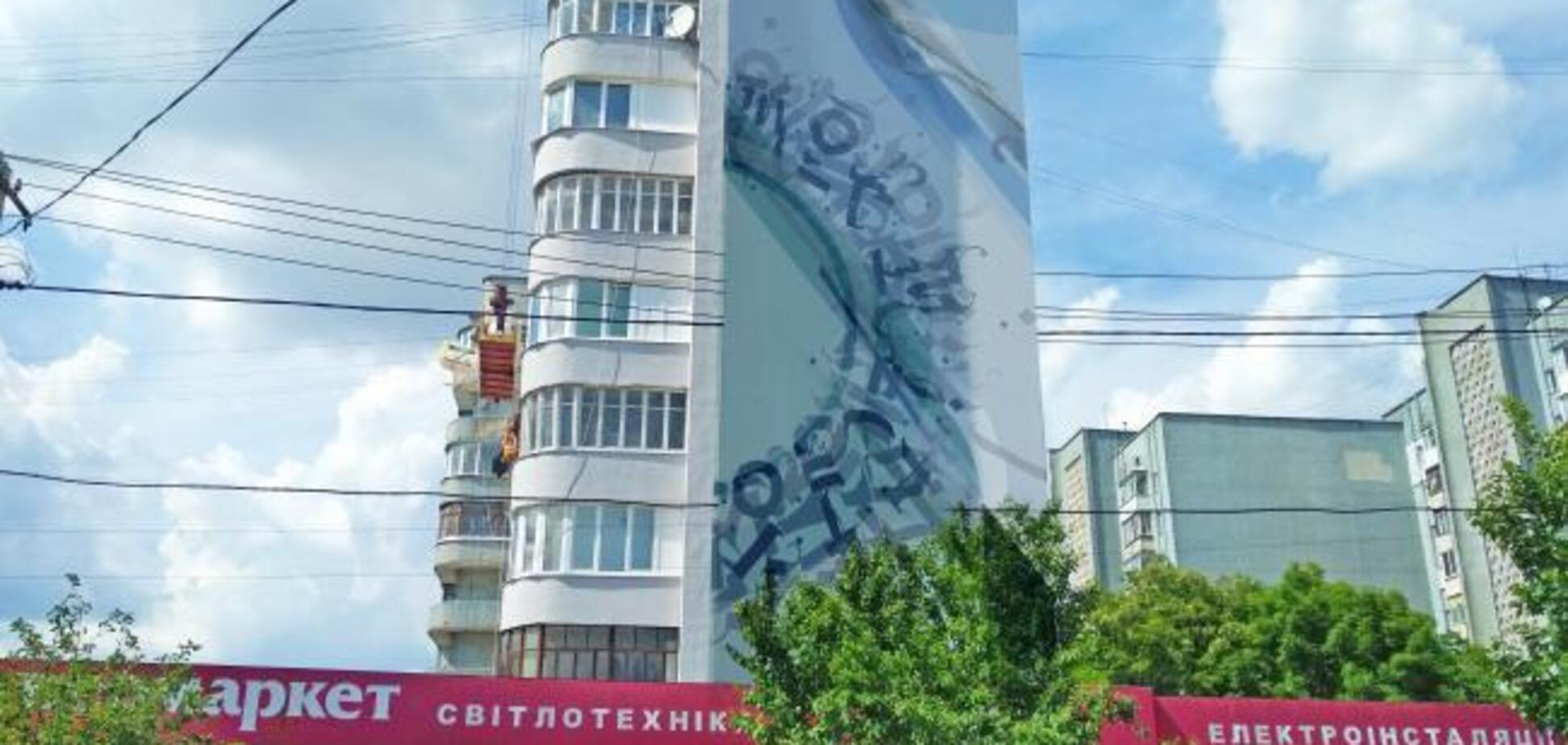 У Рівному малюють гігантський мурал за десятки тисяч гривень