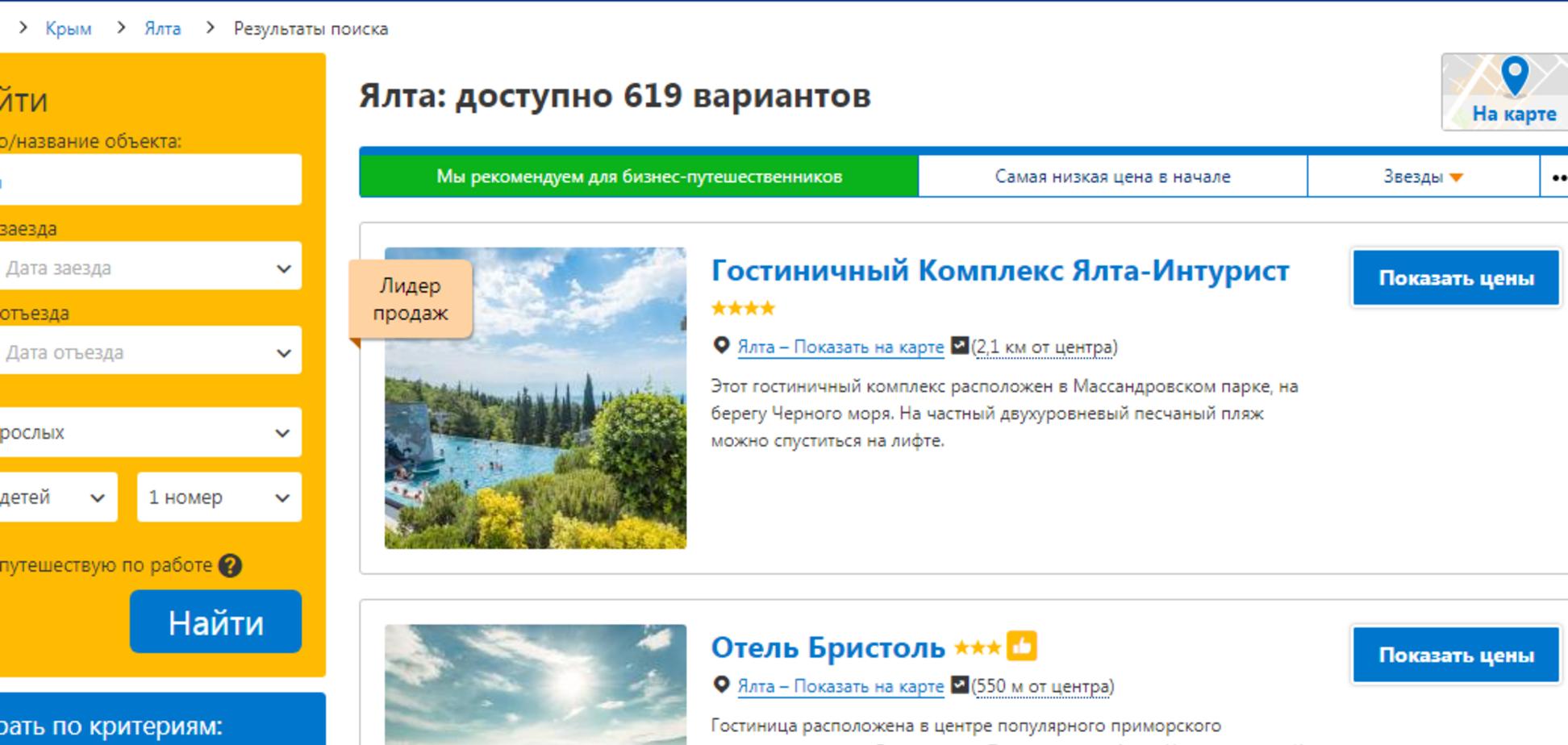 Зобронировать жилье в Крыму через Booking не проблема, ведь деньги не пахнут?