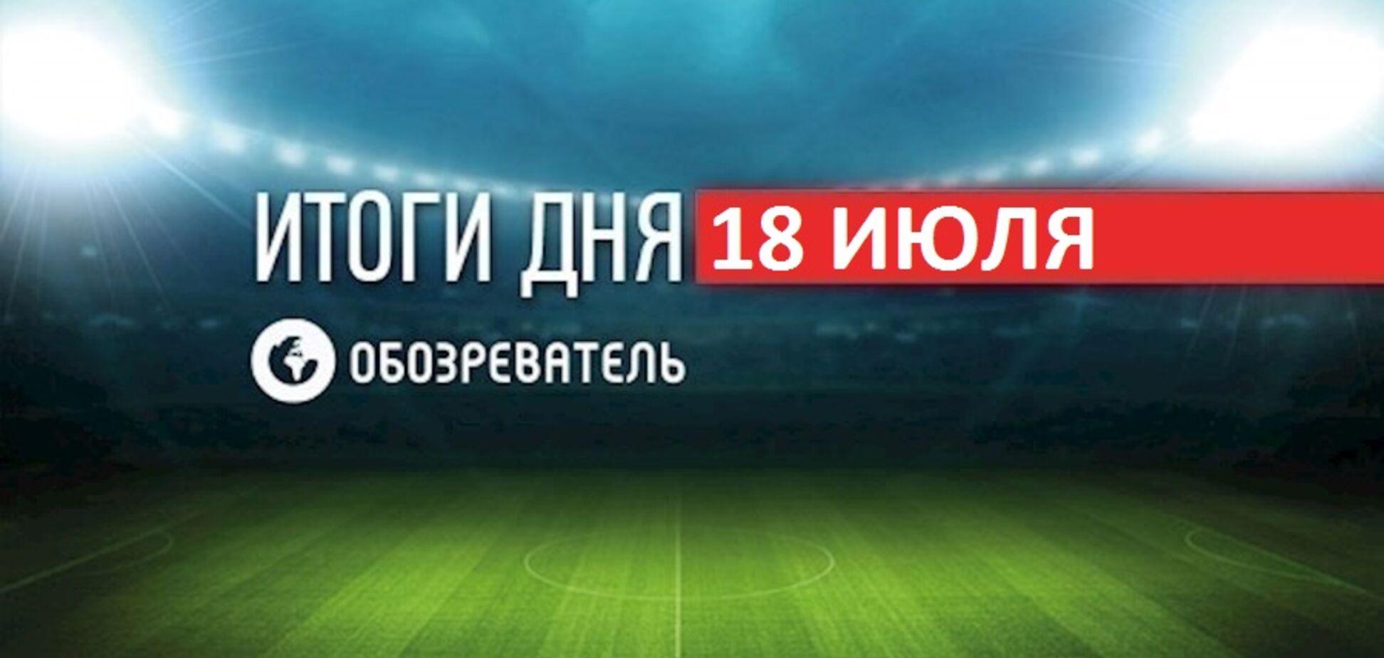 Усик звернувся до українців: спортивні підсумки 18 липня