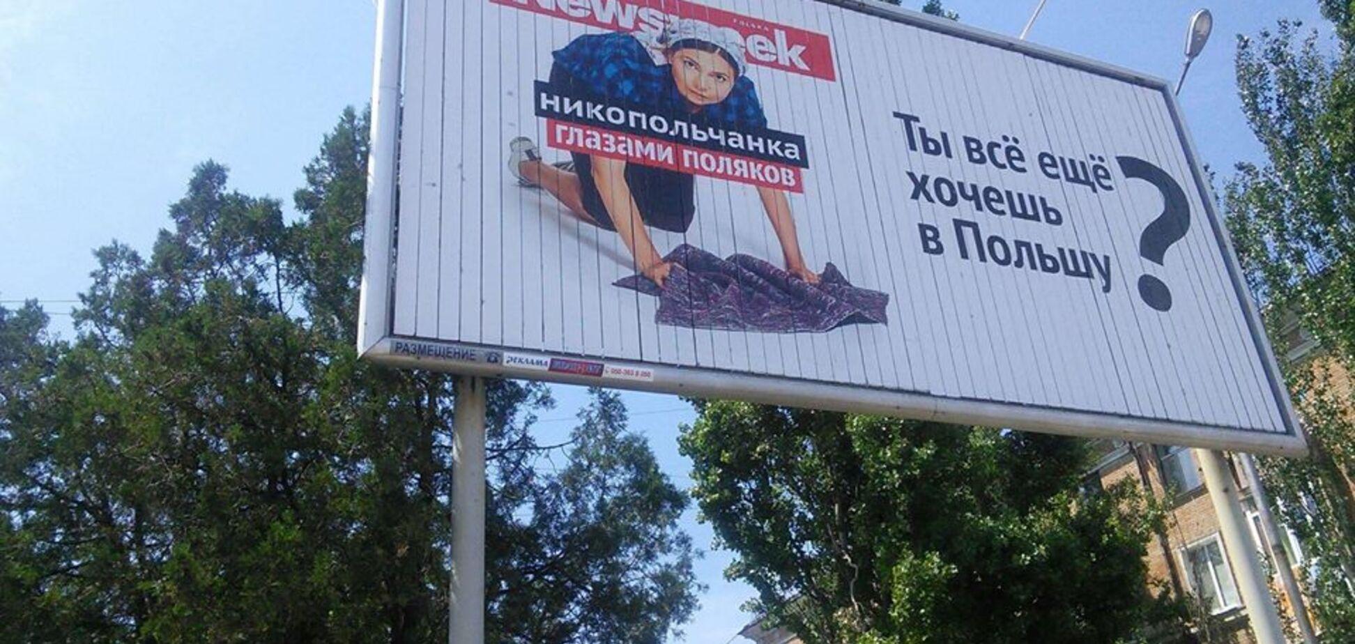 В Никополе решили напугать украинцев социальной рекламой: получился скандал