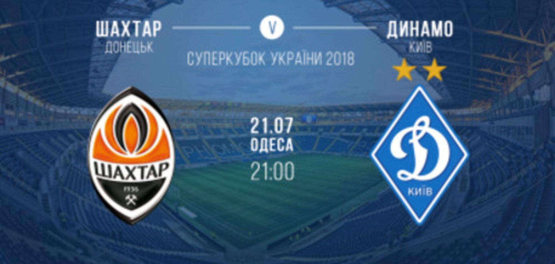 Суперкубок-2018: в Одесі планується аншлаг на матчі 'Шахтар' - 'Динамо'