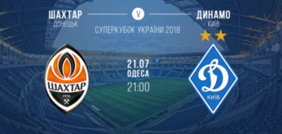 Суперкубок-2018: в Одессе планируется аншлаг на матче 'Шахтер' - 'Динамо'