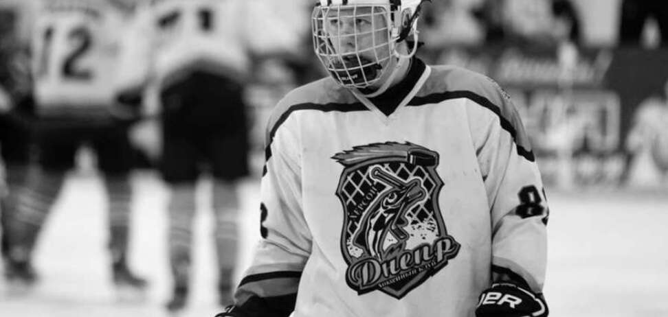 Погиб 17-летний украинский хоккеист