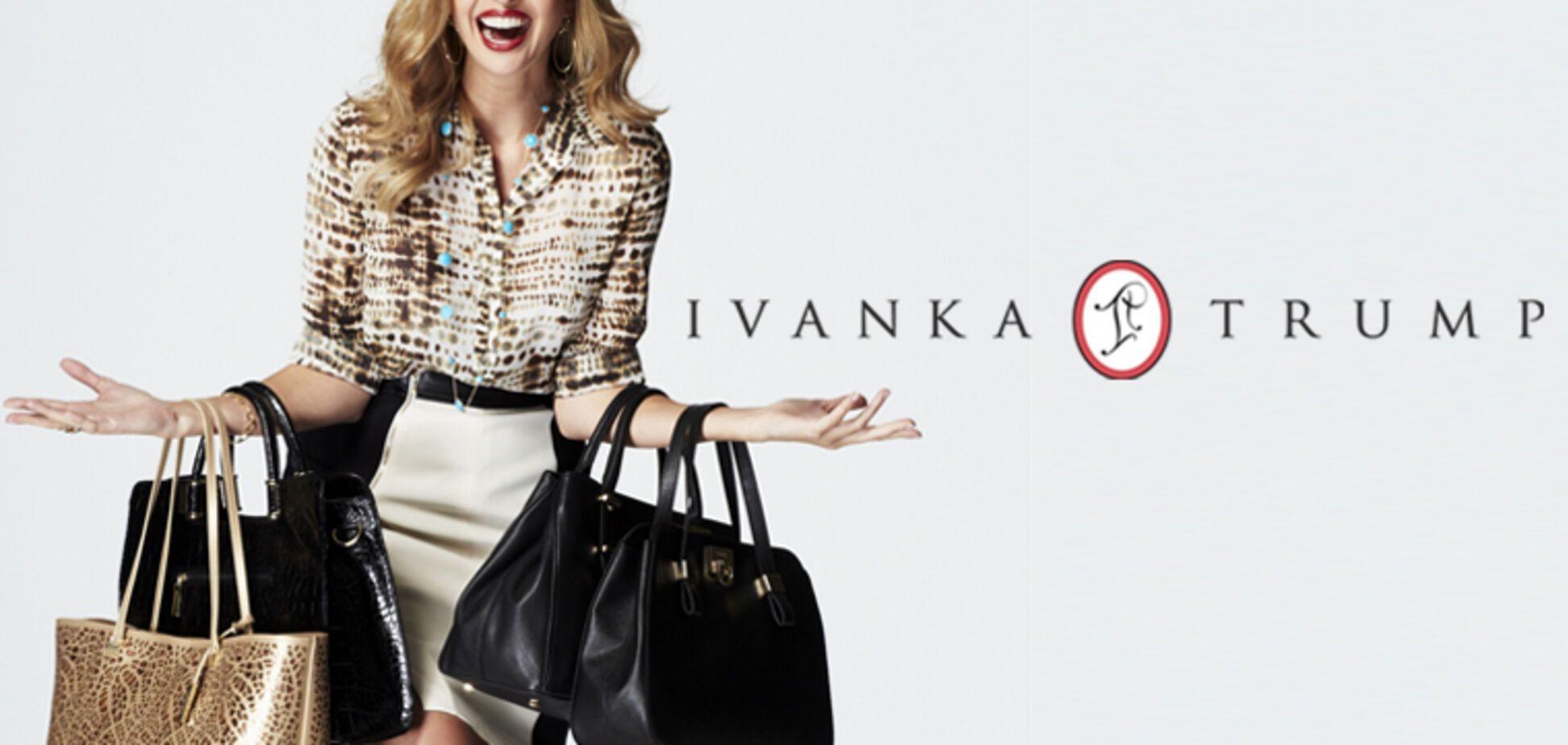 Иванка Трамп закроет прибыльный бренд