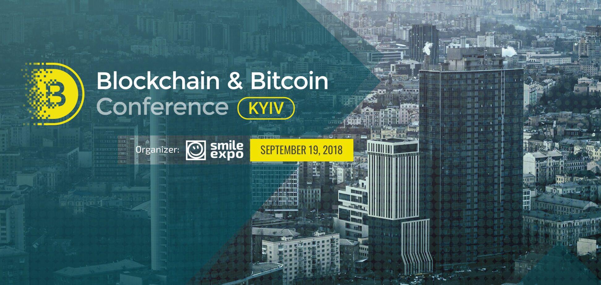 В Украине пройдёт шестое международное криптособытие Blockchain & Bitcoin Conference Kyiv