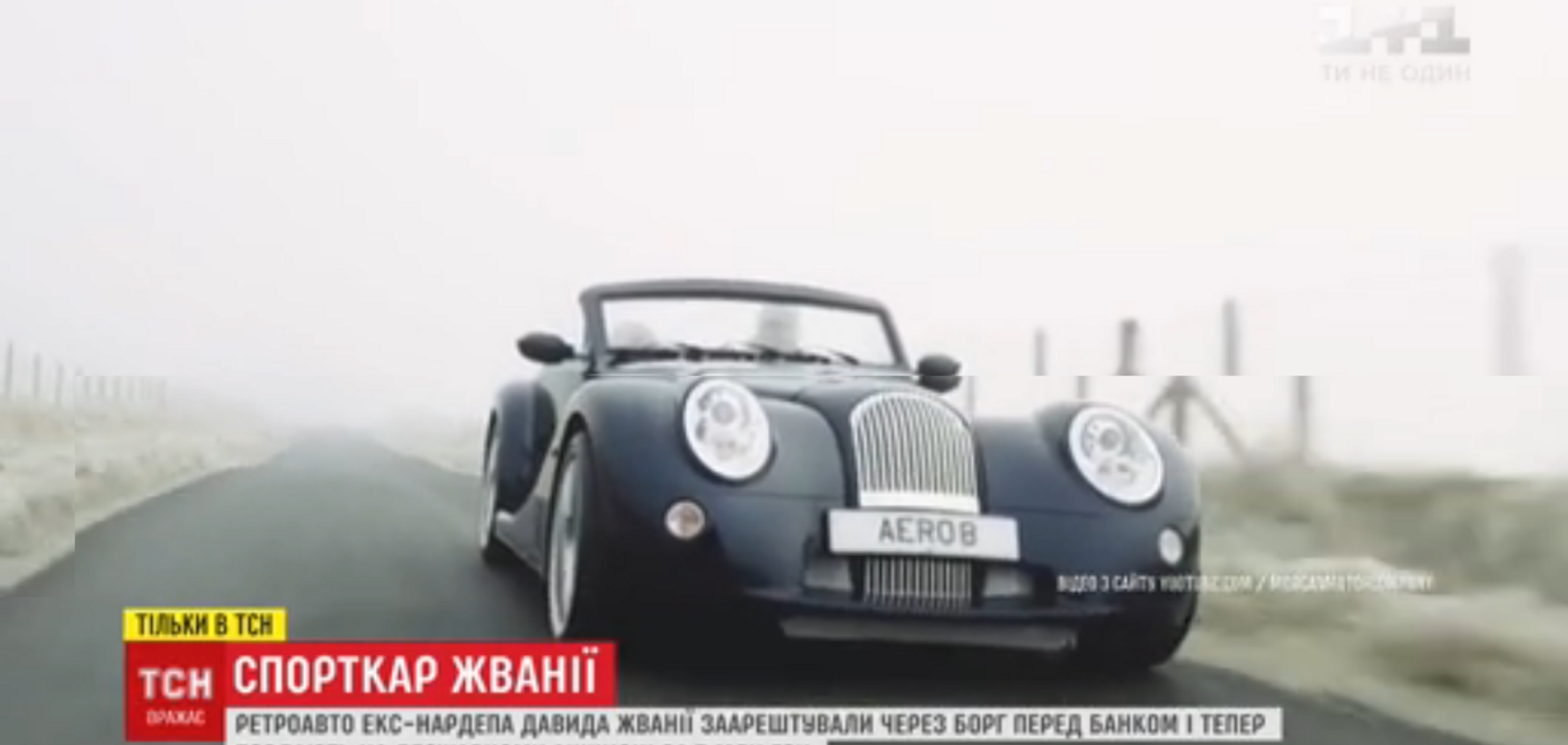 Банк отобрал уникальный спорткар-кабриолет у экс-министра