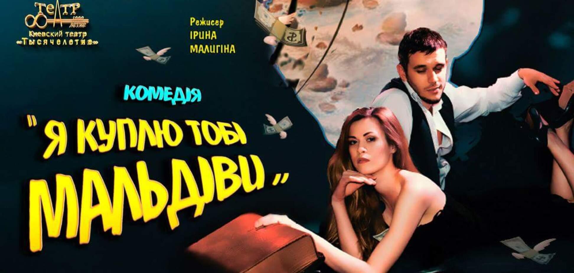 Во Дворце 'Украина' покажут блестящую комедию о деньгах и эротике