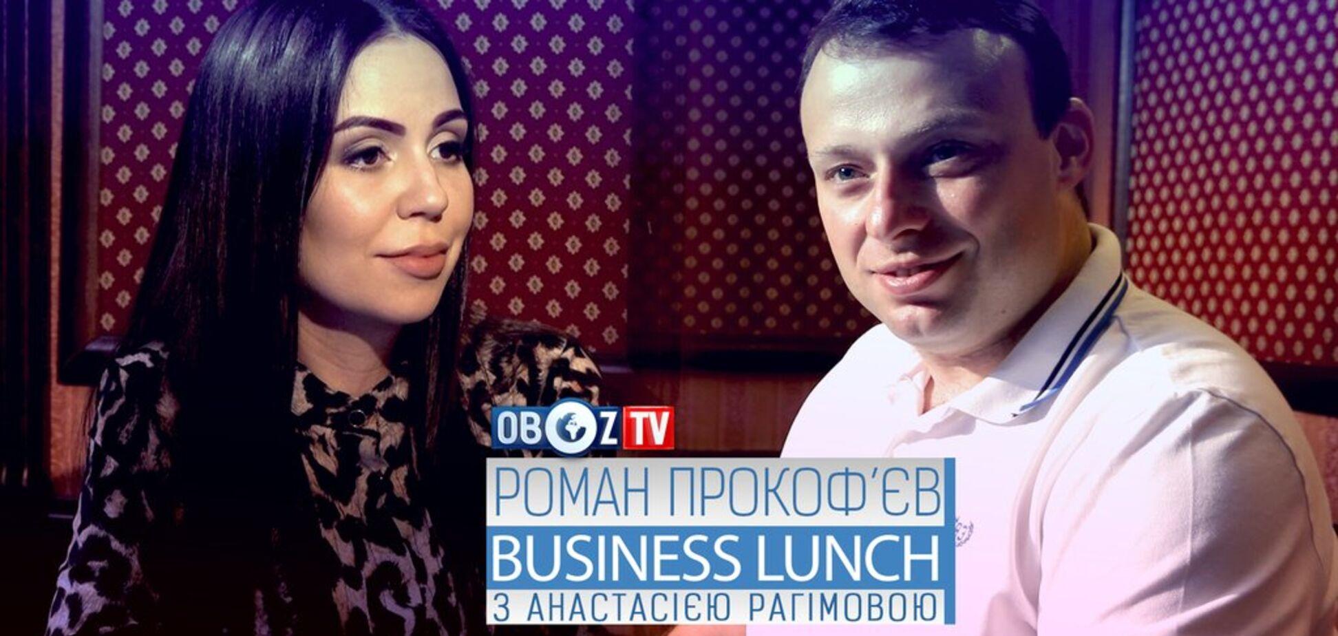 Роман Прокоф'єв | Business Lunch з Анастасією Рагімовою