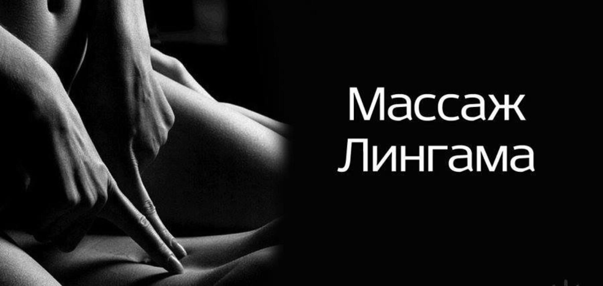 В Киеве можно будет научиться древней практике 'Массаж Лингама'