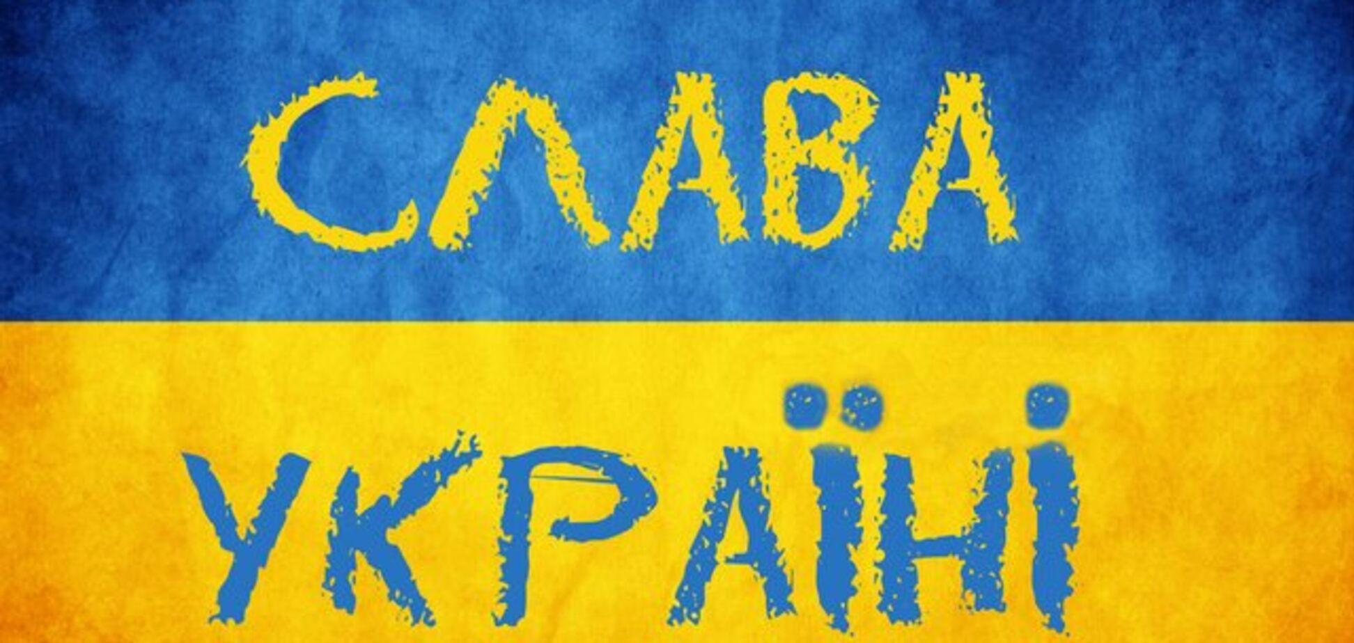 Учения по капитуляции России под 'Слава Украине'