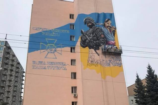 Мурал на здании академии СБУ
